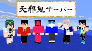 【マインクラフト】天邪鬼サーバー2017 Part1【ゆっくり実況者マルチプレイ】 thumbnail