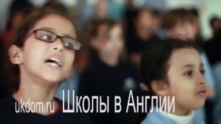 ukdom ru; курсы в англии; школы в англии для русских малышей ; обучение в англии