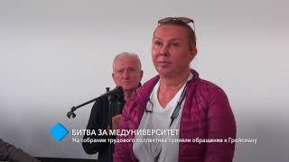 Битва за медуниверситет: на собрании трудового коллектива приняли обращение к Гройсману