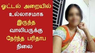 நாட்ல என்னவெல்லாம் நடக்கிறது பாருங்கள் /tamil mini tv