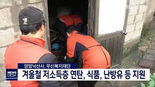 [단신]양양낙산사, 무산복지재단 겨울철 저소득층 지원/…