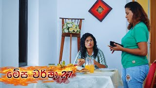 Megha Warsha   Episode 27 - (2021-04-09)   ITN Thumbnail