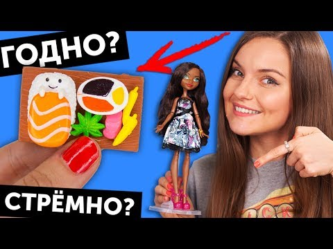 DOLL STANDS AND FOOD🌟Good or bad? #10: Checking goods from AliExpress | Shopping | Haul