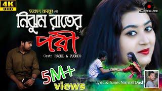 আকাশ মাহমুদ এর নতুন গান নিঝুম রাতের পরী   Nijhum Rat Er Pori   Akash Mahmud   Pushpo & Rasel