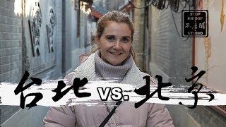 老外眼中的台北和北京的極大差異: Beijing VS. Taipei (CITY BATTLES)