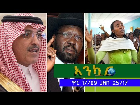 Ethiopia - Ankuar :  - Ethiopian Daily News Digest | January 25, 2017
