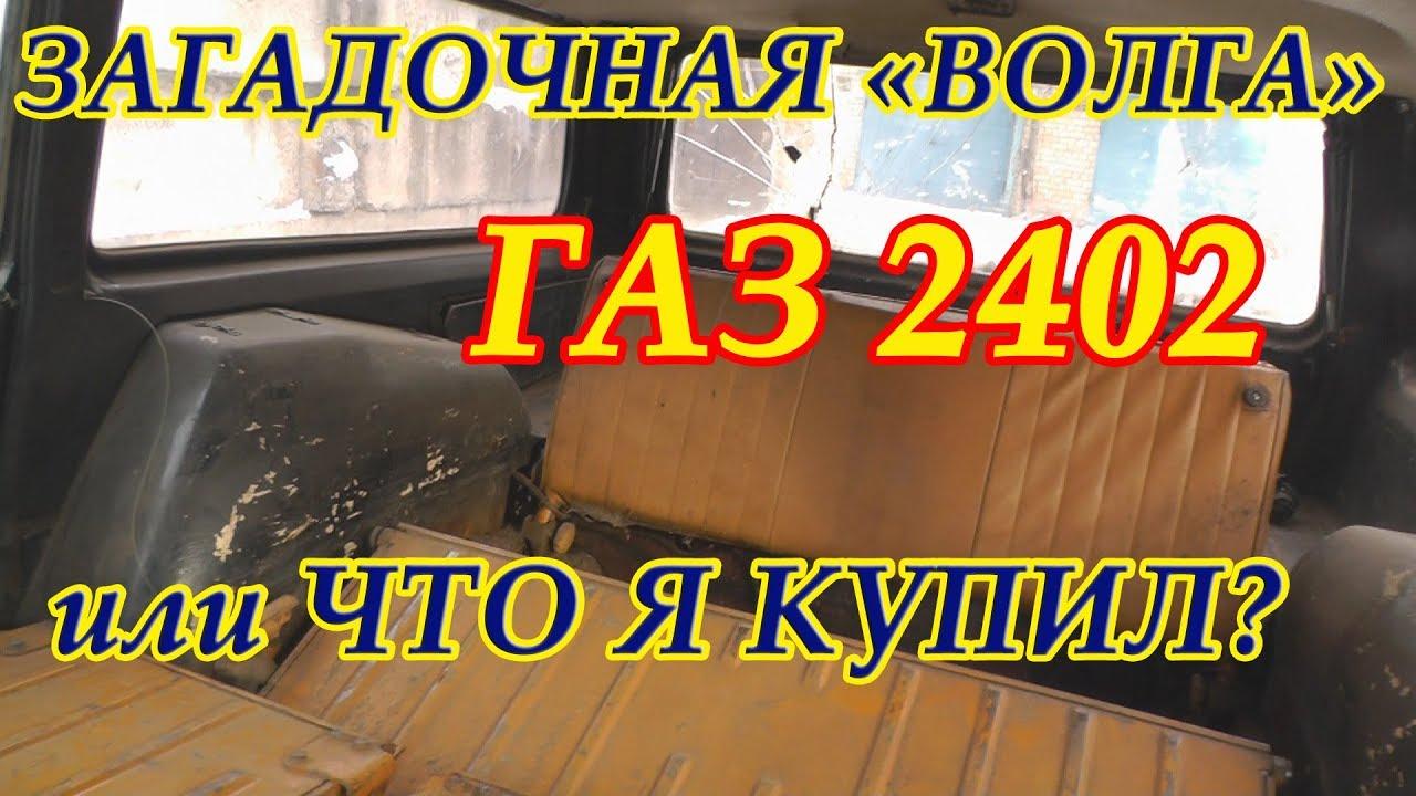 Задняя полка Волга 24, 2410, 31029, 3110. - YouTube