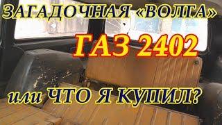Загадочная ''ВОЛГА'' УНИВЕРСАЛ ГАЗ 2402. ЧТО Я КУПИЛ? О_о