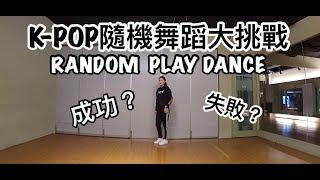 [韓流] K-POP隨機舞蹈大挑戰Part3 不知道歌曲的狀況我能跳出幾首歌?KPOP RANDOM PLAY DANCE|劉力穎