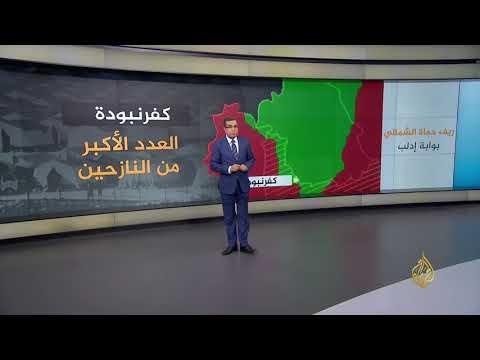 تعرف على ريف حماة الشمالي بوابة النزوح لإدلب  - نشر قبل 17 دقيقة