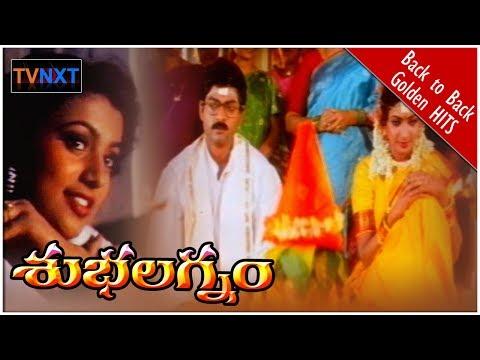 Subhalagnam Telugu Full movie || Jagapathi Babu || Roja || Aamani || TVNXT