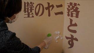 【検証】壁のタバコのヤニを取る。ヤニ取りクリーナー5種類をレビュー|Reiver