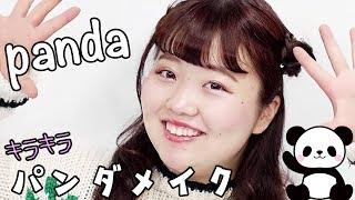 Kira Kira PANDA Makeup