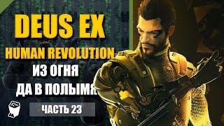 Deus Ex Human Revolution прохождение 23 Из огня да в полымя Все серии Deus Ex  httpsgooglbQ2Q4g Описание Бывший оперативник