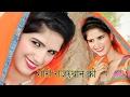 Gori Rajsthan ki New Haryanvi Dj Song 2017 || Rajkumar Triyala