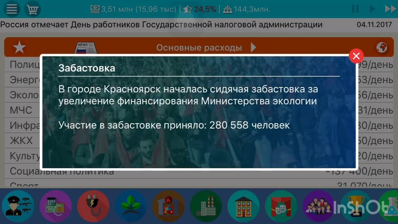 симулятор украины 2 советы
