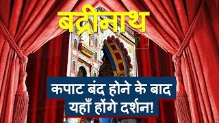 Badrinath Dham closed for winters on 20 Nov 2018