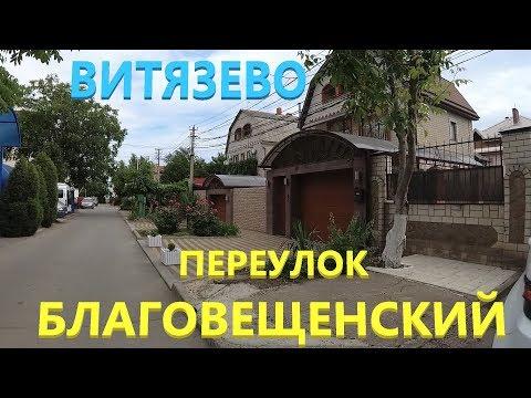 Отдых АНАПА - ВИТЯЗЕВО. Видео обзор переулок Благовещенский. 18.06.2018