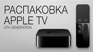 распаковка apple tv 4 поколения (4th generation)