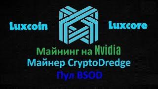Майнинг Luxcoin на NVIDIA майнером CryptoDredge