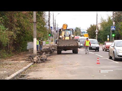 Чернівецький Промінь: У Чернівцях розпочали капітальний ремонт вулиці Хотинської