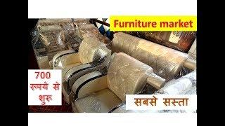 shastri park furniture market very cheap price furniture starting only700/wholesale furniture market
