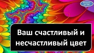 НУМЕРОЛОГИЯ: ваш счастливый и несчастливый цвет (по дате рождения)
