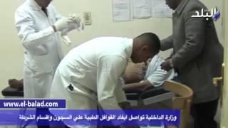 بالفيديو .. الداخلية توجه قوافل طبية لتوقيع الكشف الطبى على نزلاء السجون وأقسام ومراكز الشرطة
