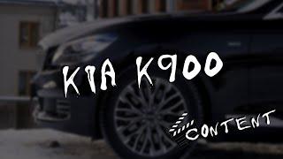 Тест-драйв KIA K900