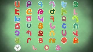 Изучаем Армянский алфавит