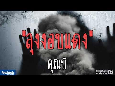 THE GHOST RADIO | ลุงงอบแดง | คุณบี | 5 สิงหาคม 2561 | TheghostradioOfficial