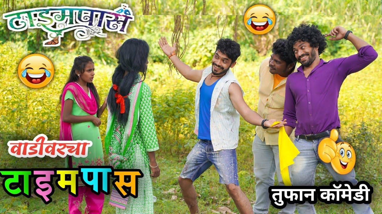 Download Vadivarcha Timepass😂| वाडीवरचा टाइमपास | Marathi Funny/Comedy Video |Timepass Spoof|Vadivarchi Story