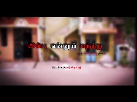 Anbu Ennum Marundhu-A Film By R.Shanthosh- A Documentry About Schizophrenia.