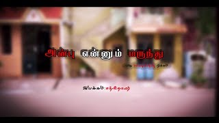 Anbu Ennum Marundhu-A Film By R.Shanthosh- A Documentry About Schizophrenia.