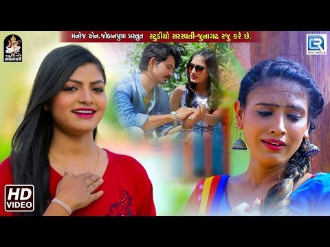 Manisha Barot New Song - Dil Na Tutya Taar | FULL VIDEO | New Gujarati Song | RDC Gujarati