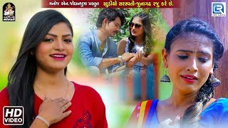 Manisha Barot New Song Dil Na Tutya Taar | FULL VIDEO | New Gujarati Song | RDC Gujarati