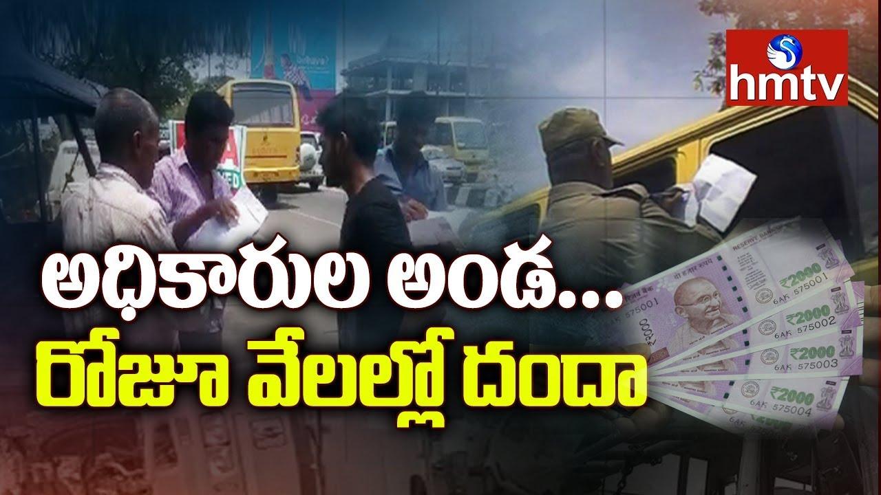 అధ-క-ర-ల-అ-డ-ర-జ-వ-లల-ల-ద-ద-hmtv-special-drive-on-rta-offices-corruption-telugu-news