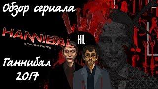 Обзор - рецензия сериала Ганнибал (Лектер) 1, 2, 3 сезон и стоит ли смотреть?