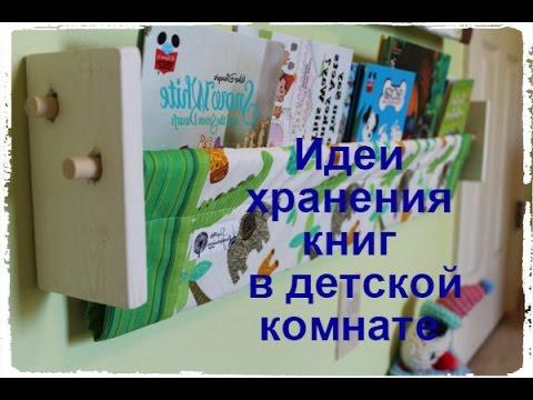 Смотреть онлайн 33 идеи, как хранить книги в детской / Home blog by Kate