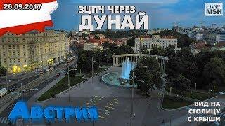 ЕП17 #23. Вена. Обзор метро. Памятник Советским солдатам.
