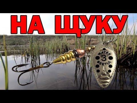 ЛОВЛЯ ЩУКИ НА БЛЕСНУ. на малой реке.Спиннинг с берега 2019