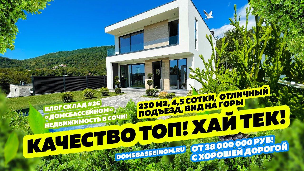 ДОМ в СОЧИ! КАЧЕСТВО ТОП! Купить дом в Сочи! Недвижимость в Сочи