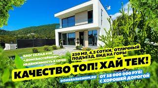 ДОМ в СОЧИ КАЧЕСТВО ТОП Купить дом в Сочи Недвижимость в Сочи