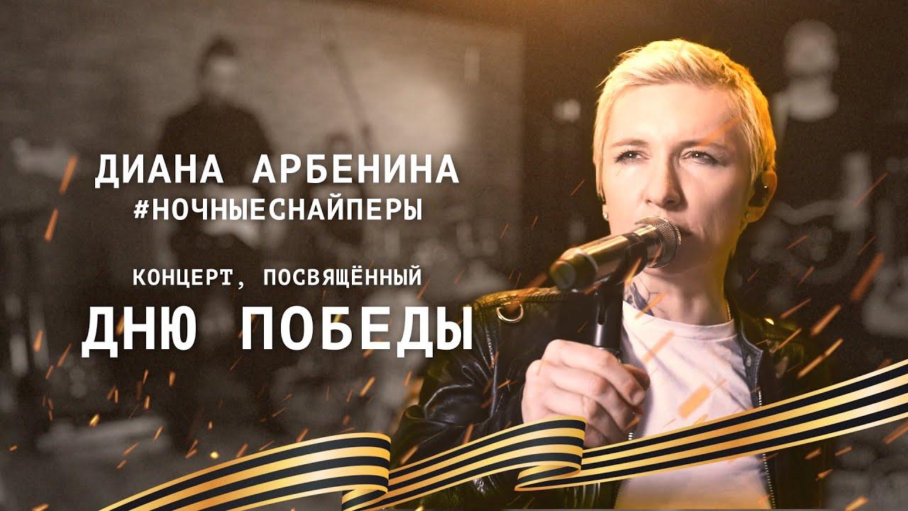 Клуб москва диана арбенина фотографии с конкурсов ночных клубов