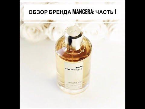 Самые популярные ароматы Mancera