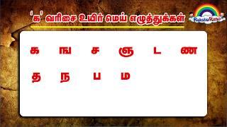 உயிர் மெய் எழுத்துக்கள் (க, கா வரிசை) Uyir Mei Ezhuthukal | Tamil Letters |UyirMei Ezhuthukal |தமிழ்