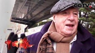 烟台的洋名片 这位年过八旬的法国老人为何扎根烟台20年?20210509 |《中国缘》CCTV中文国际 - YouTube