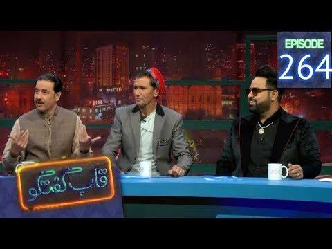 قاب گفتگو - قسمت ۲۶۴ / Qabe Goftogo (The Panel) - Episode 264