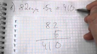 Задача №1003. Математика 5 класс Виленкин.