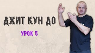 Джит кун до Урок 5 DKD5 Анонс